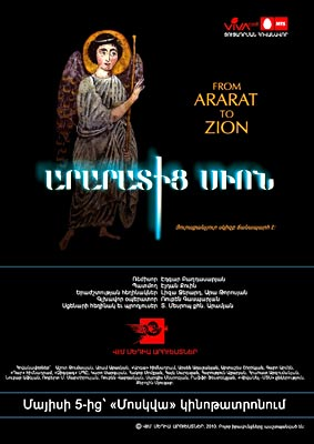 From Ararat to Zion: An English-language film on Armenians' role in world history