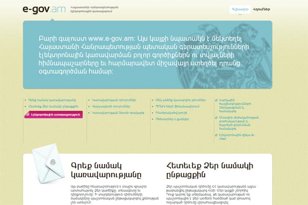 "E-approach: New gov't website to make things more ""dynamic and transparent"""